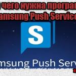 Samsung push service что это за программа
