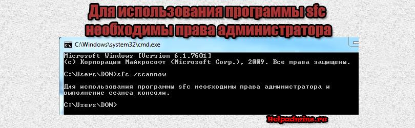 Для использования программы sfc необходимы права администратора