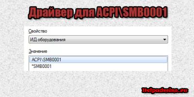 Что такое ACPI\SMB0001 и где скачать драйвер