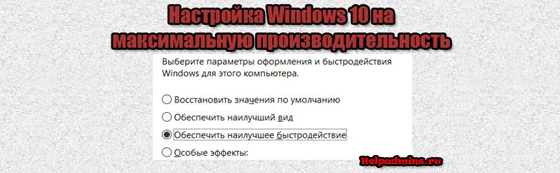 Как включить максимальную производительность в windows 10