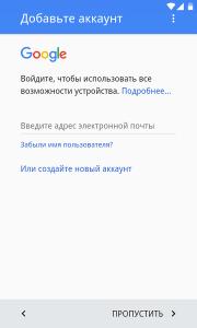 что за программа Google one time init