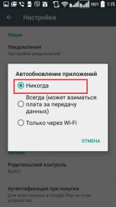 отключение автообновления приложений на android