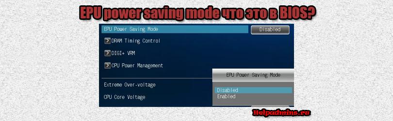 EPU power saving mode что это