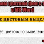 Как убрать выделение текста цветом в ворде который не убирается?