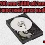 Скорость вращения шпинделя жесткого диска 5400 или 7200 что лучше?