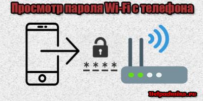 Как узнать пароль от wifi на телефоне к которому подключен