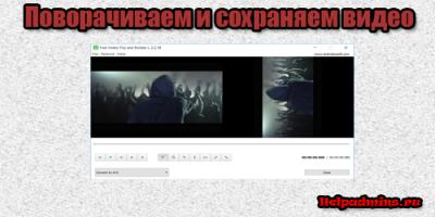 Как перевернуть видео и сохранить его в таком положении