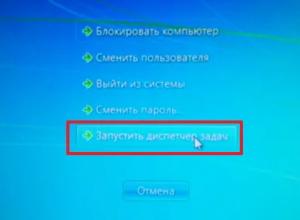 Запуск диспетчера задач в windows 7