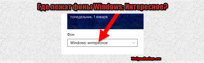 Где хранятся картинки windows: интересное
