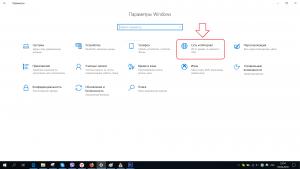 удаление известной сети вай фай в windows 10