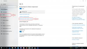 Как забыть сеть wifi в windows 10
