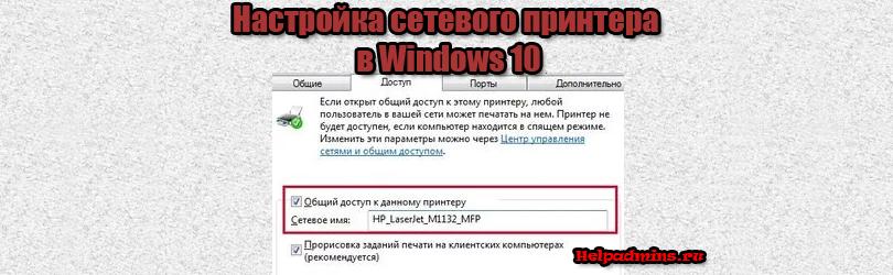 Как сделать принтер сетевым на windows 10?