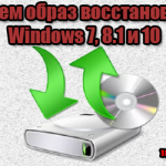 Как создать образ для восстановления системы windows 10