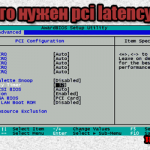 PCI Latency Timer что это