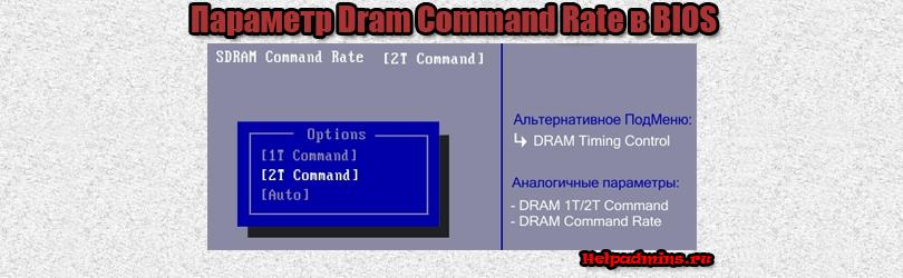 Command rate 1t или 2t что лучше?