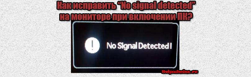 No signal detected на мониторе что делать?