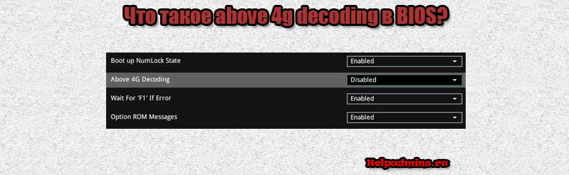 Above 4g decoding что это?