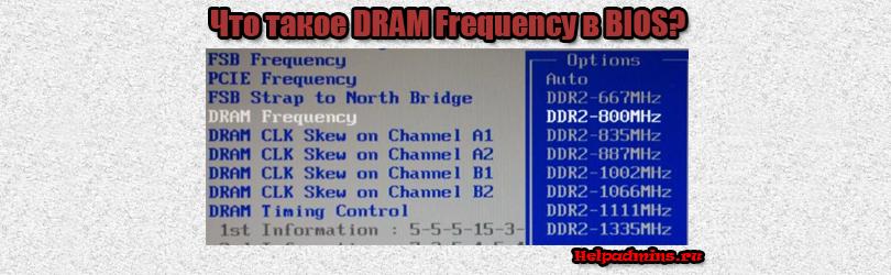Dram frequency что это в BIOS