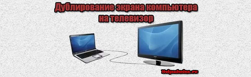 Как дублировать экран с компьютера на телевизор в windows 10?