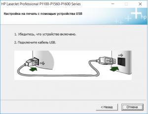 Установка принтер hp laserjet p1102 без установочного диска