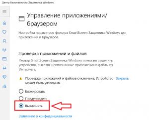 как отключить smartscreen на windows 10