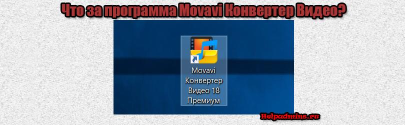 что за программа Movavi Конвертер Видео