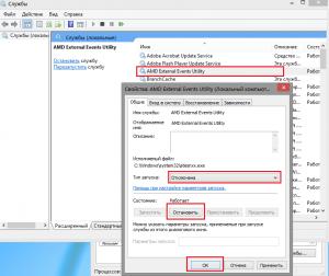 AMD External Events Utility что это за служба?