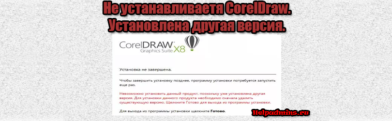 Не устанавливается coreldraw x8. Пишет установлена другая версия