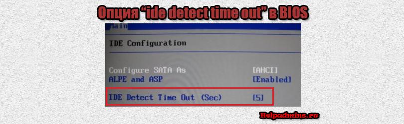 ide detect time out что это в BIOS?