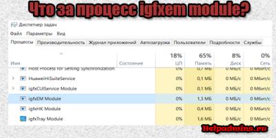 igfxem module что это?