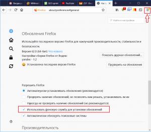 Mozilla maintenance service что это за программа и нужна ли она?