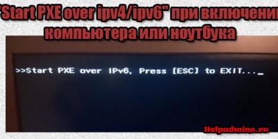 как убрать start pxe over ipv4 при включении