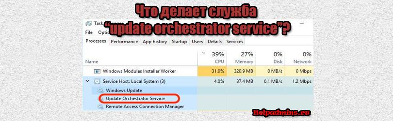 Update orchestrator service