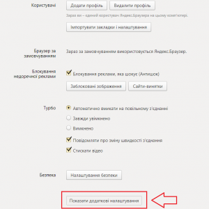 Как поменять язык в яндекс браузере с украинского на русский?