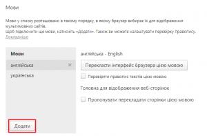 смена языка с украинского на русский в яндекс браузере