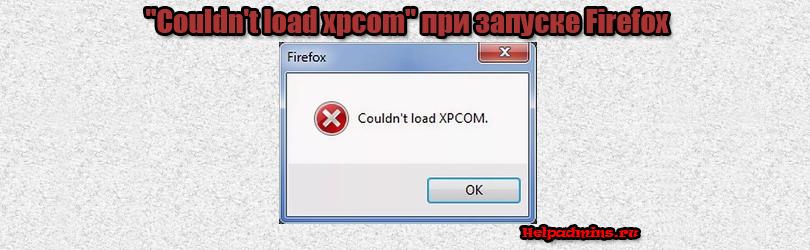 """Ошибка """"Couldn't load xpcom"""" при запуске firefox. Что делать?"""