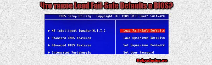 Load Fail-Safe Defaults в BIOS. Что это и для чего нужно?