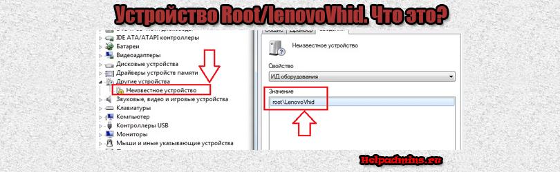 Root/lenovoVhid что это за драйвер