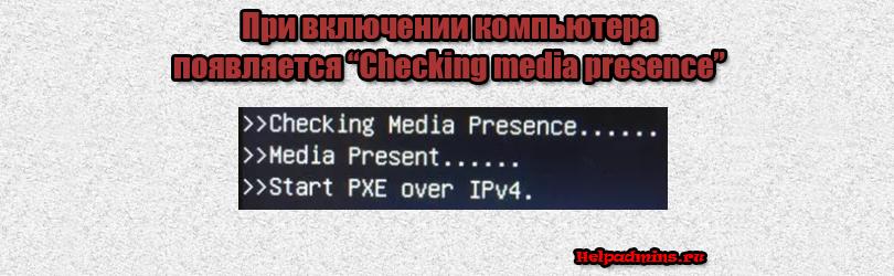 Checking media presence при загрузке