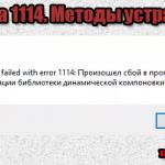 Ошибка 1114 произошел сбой в программе инициализации