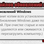 Удаление файлов обновлений в windows 10