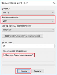 FAT32 в NTFS на флешке