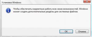 System reserved что это за диск?