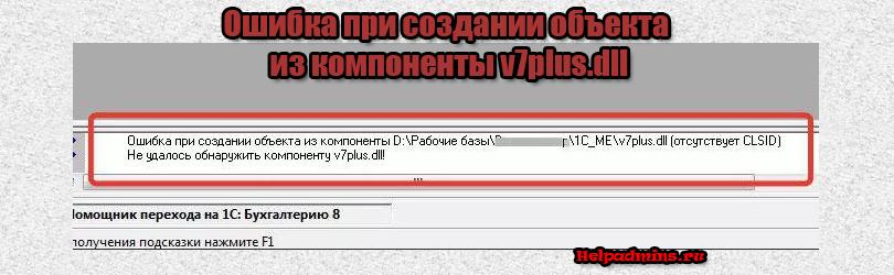 Ошибка при создании объекта из компоненты v7plus.dll отсутствует clsid