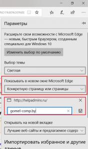 аналог закрепленной вкладки в Microsoft edge