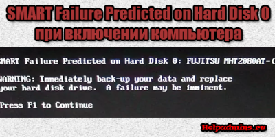 SMART Failure Predicted on Hard Disk 0 что делать?