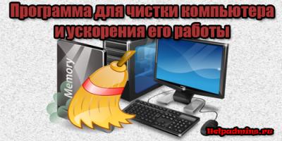 Приложение, позволяющее ускорить работу компьютера за счет удаления мусора на нем