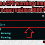 Для чего нужна опция CPU warning temperature в биосе?