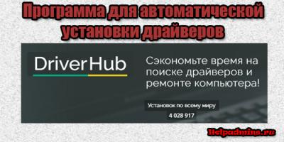 Программа DriverHub – автоматическая установка драйверов