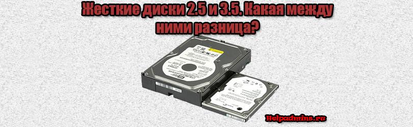 какой жесткий диск выбрать 2.5 или 3.5